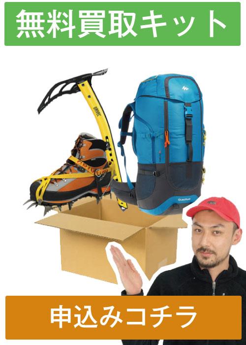 登山用品・スキー用品無料買取キットバナー画像