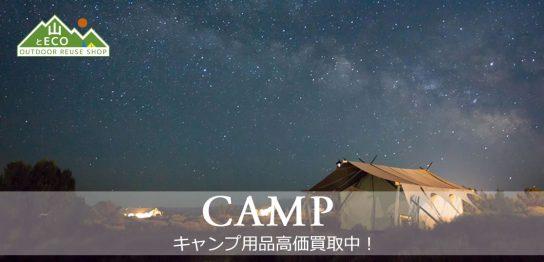 キャンプ用品買取の画像