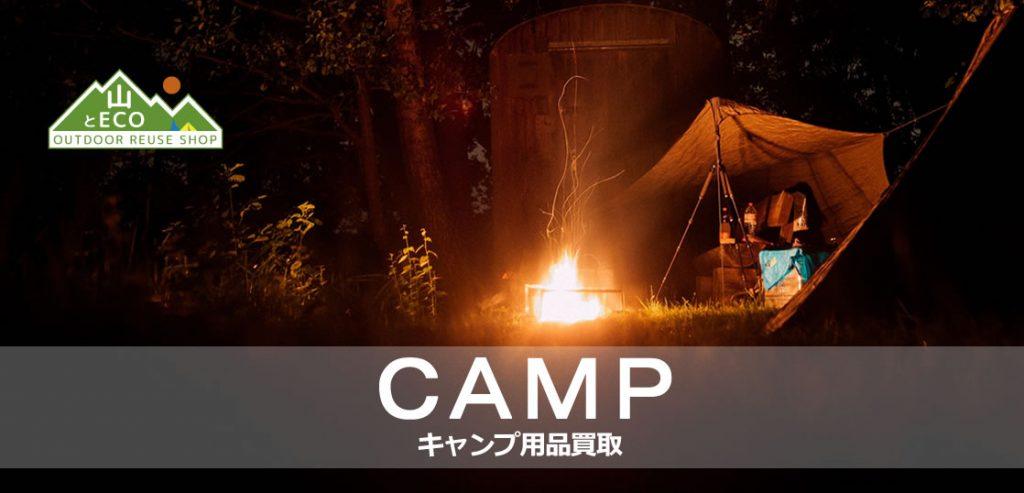 キャンプ用品の買取なら山とエコにお任せ下さい記事アイキャッチ画像