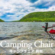 キャンプチェア 買取の画像