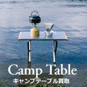 キャンプテーブル 買取