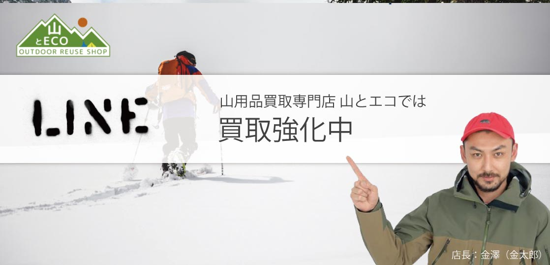ライン スキー 買取