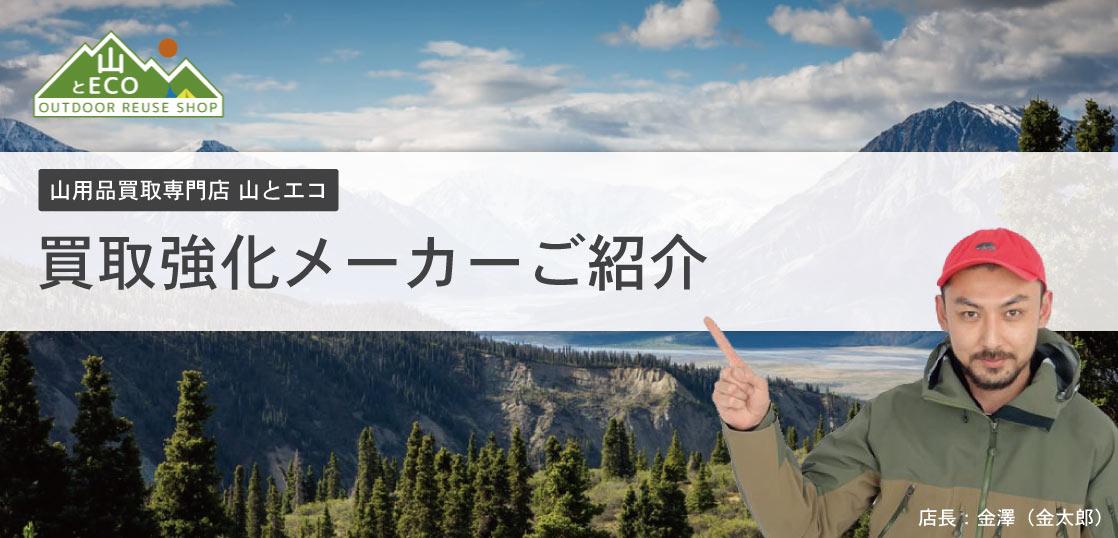 山とエコ買取強化メーカーアイキャッチ画像