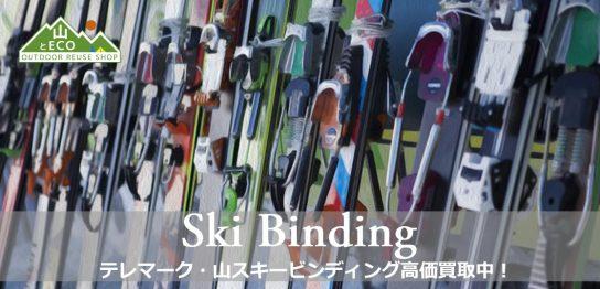 スキー ビンディング買取の画像