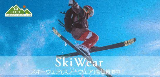 スキーウェア買取の画像
