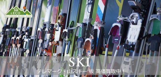 スキー板 買取の画像