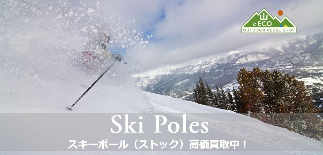 スキーポール ストック 買取の画像