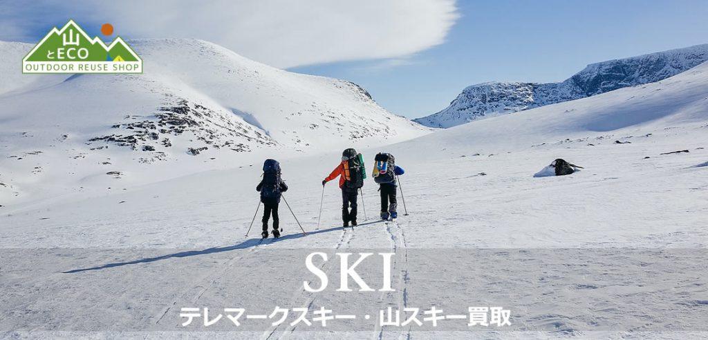 テレマークスキー 山スキー買取の画像