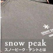 スノーピーク テントとは