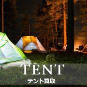 テント 買取