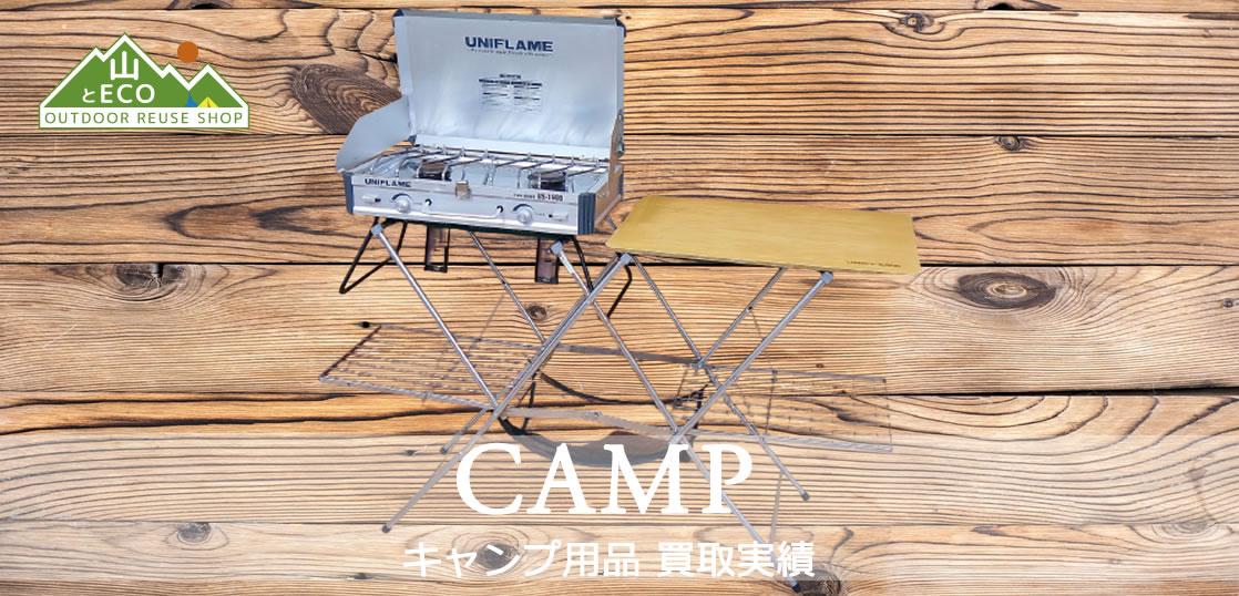 キャンプ用品買取実績